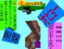 人殺しの立憲民主党の爆撃機が日本各地を減税爆弾で破壊するアニメーション神奈川編 神奈川の横浜ランドマークタワーに爆撃機が登場し減税爆弾を投下し爆発し削除が行われ神奈川県民が悲鳴をあげる