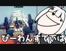 【Besiege】伊国面あかりとP1グランプリ予選Eブロック【スティパンジャン・カプロー二】