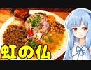 琴葉姉妹の大阪を食べようPart26「虹の仏」【第二回スパイス祭】