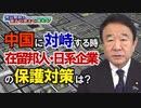 【青山繁晴】中国に対峙する時、在留邦人・日系企業の保護対策は?[R3/7/2]