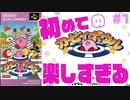 【実況】初めてカービィと遊ぶ女#1【カービィボウル】