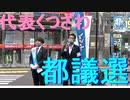 都議会選挙「税負担率46%を何とか下げないと日本は滅びる」20210701綾瀬駅にて