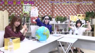 アフター☆レボ☆リューション 第70界