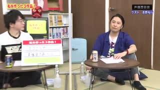 【会員価格】ゲストは吉野裕行さんが登場!! 阿部敦の声優百貨店#99<前編>