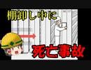 【ゆっくり解説】棚卸し中に死亡事故が発生した理由【労災事例・事故】