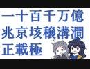 【東方Vocal】銭ゲバのテーマ