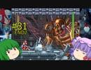 【ロックマンX6】パッチュマンX6 #31 END2 【ロックマンX アニバーサリー コレクション】【ゆっくり実況】