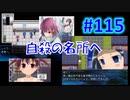 頭「咲-saki-」でセラフィックブルー #115:生死混在