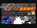 [ゆっくり縛り実況]量産兵器で駆け抜けるGジェネZERO STAGE13(再投稿)