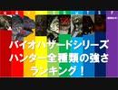 【バイオハザード】ハンター全種類の強さランキング!