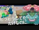 【実況】フシギバナでビラビラしてたら相手チームが崩壊してた【ポケモンユナイト/Pokemon UNITE】