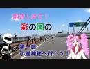 【ついなちゃん車載】抱きしめて!彩の国の果てまで! 第1回・ 小鹿神社へいこう!【CB250R】