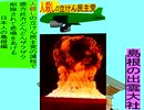 人殺しの立憲民主党の爆撃機が日本各地を減税爆弾で破壊するアニメーション島根編 島根の出雲大社に爆撃機が登場し減税爆弾を投下し爆発する