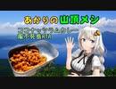 【第二回スパイス祭】あかりの山頂メシ ココナッツラムカレー (風不死岳RTA)