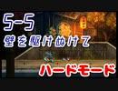 【MAD RAT DEAD】5-5 ハードモード ノーミス オールジャスト ...