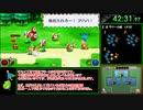 【RTA】マリルイ1DX クッパ軍団RPG 3時間46分18秒【part2】
