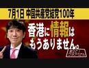 【教えて!ワタナベさん】香港の情報が完全に消えた日~中国共産党結党100年[R3/7/3]