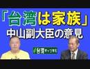 【台湾CH Vol.379】中山防衛副大臣「台湾は兄弟」発言に中国狼狽!/ 台湾正名の訴えを恐れるJOC / 日米から広がる台湾支援・中国牽制の輪 [R3/7/3]