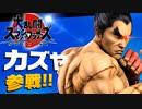 【カズヤ】鉄拳フェスティバル【大乱闘スマッシュブラザーズSPECIAL】