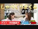 【トークバトル】ミンゴスと中村繪里子さんのトークが止まらない!【第138回オマケ放送】