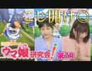 ヒシアマゾン役・巽悠衣子さんとヒシアマゾンを育成!【ウマ研#07】