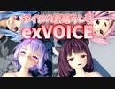 【exVOICE】ボイロ達のexVOICEが凄いからみんなも買おうという動画