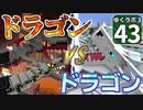 【Minecraft】ゆくラボ3~魔法世界でリケジョ無双~ Part.43【ゆっくり実況】