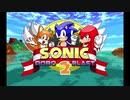 このゲームソニックフォースより面白い! ソニックロボブラスト2 Sonic Robo Blast 2 v2.2.9