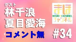 【コメ無し】まほチャンネルまほチャンネル#34 集う三銃士SP!【ゲスト:林千浪、夏目愛海】