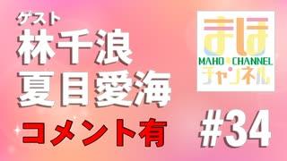 【コメ有り】まほチャンネルまほチャンネル#34 集う三銃士SP!【ゲスト:林千浪、夏目愛海】