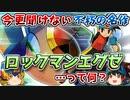 【ゆっくり解説】ロックマンエグゼシリーズ解説【1~3編】