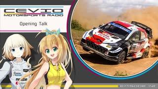 CeVIO Motorsports Radio #112