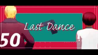 【APヘタリアMMD】ラストダンス【日/米】
