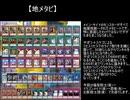 【遊戯王ADS】結界像ビート研究記9