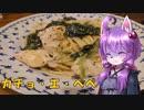 【第二回スパイス祭】胡椒とチーズでカチョエペペ