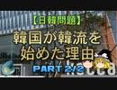 【ゆっくり解説】韓国が韓流を始めた理由 part2/2