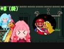 【VOICEROID実況】スーパーコトノハシスターズ2 #8【スーパーマリオブラザーズ2】