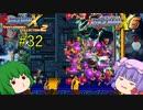 【ロックマンX6】パッチュマンX6 #32 【ロックマンX アニバーサリー コレクション】【ゆっくり実況】