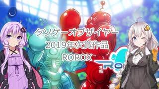 【voiceroid実況】クソゲーオブザイヤー2019のROBOXをあかりちゃんとゆかりさんで実況