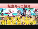 BLEACH ブレソル実況 part2174(転生キャラ紹介 劇場版第3弾3体)