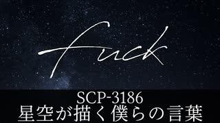 秘封が暴くSCP pt.62 【短回-2nd】