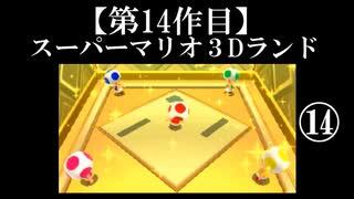 スーパーマリオ3Dランド実況 part14【ノンケのマリオゲームツアー】