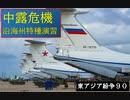 東アジア紛争90 ロシア動乱、中露危機 第4話