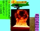 人殺しの立憲民主党の爆撃機が日本各地を減税爆弾で破壊するアニメーション鳥取編 鳥取の鳥取砂丘に爆撃機が登場し減税爆弾を投下し爆発する