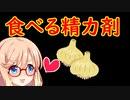 【第二回スパイス祭】食べる精力剤 姫にんにく【にんにく】