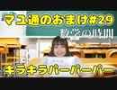 吉岡茉祐さんが数学(算数)の問題で実力を発揮!【マユ通#29】