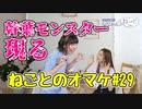 山下七海さんと幹葉さんがASMRに挑戦!!【ねごとオマケ#29】