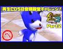 【へ PART2】モンスターファーム2再生CD50音順殿堂チャレンジ!