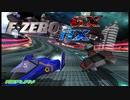 F-ZERO GX/AX プレイ動画