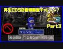 【へ PART3】モンスターファーム2再生CD50音順殿堂チャレンジ!